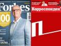 Киевляне выбирают Forbes и Корреспондент - исследование