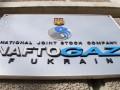 Нафтогаз Украины объявил тендер на аудит отчетности за последние два года