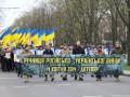 Годовщина начала АТО: В Черкассах прошло памятное шествие