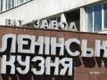 Декоммунизация: в Киеве переименуют завод с советским названием