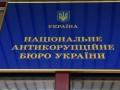 НАПК внесло предписание директору Департамента здравоохранения КГГА
