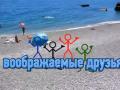 Пользователи сети смеются над рекламой отдыха в Крыму