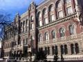 В Нацбанке создали Департамент реформирования банковской системы