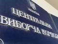 ЦИК перераспределил расходы на выборы в Раду