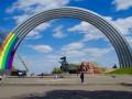 Арка Дружбы народов в Киеве станет разноцветной