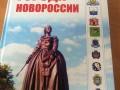 Крымские авторы внесли Одессу, Харьков и Херсон в учебник