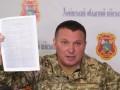 Львовский суд оштрафовал военкома за публикацию списков призывников