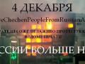 Соцсети о теракте в Грозном: Российские каратели сожгли чеченских ополченцев