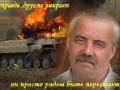 Фейк о герое Донбасса: Бросившийся под танк шахтер умер в 2011 году