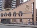 Один из крупнейших украинских банков попал под санкции США