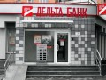 Дельта Банк установил лимит на снятие наличных