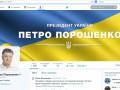 Порошенко назвал свою официальную страницу в Twitter