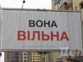 Вона вільна: В центре Киева появились билборды в стилистике кампании Тимошенко