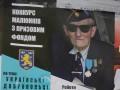 Во Львове проводят конкурс на лучший рисунок о СС Галичина