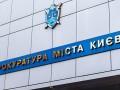 Чиновникам Киевавтодора объявлено о подозрении