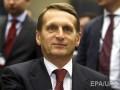 Нарышкин пообещал США трибунал за сфабрикованную версию крушения MH17