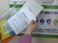 В Украине отменят Книгу жалоб
