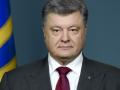 Порошенко: Метастазы бывшего СССР по сей день отравляют жизнь