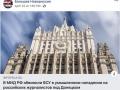 Фейки об Украине: Facebook удалил еще почти 100 российских аккаунтов