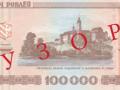 Россияне извинились перед белорусами за лишние православные кресты на деньгах