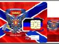 ДНРовцы запускают свой мобильный оператор на базе