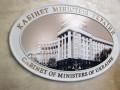 Кабмин утвердил антикоррупционную стратегию на 2015-2017 годы