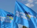 Партия регионов отказалась от участия в парламентских выборах