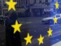 Верховная Рада поддержала курс Украины на членство в Евросоюзе
