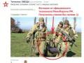 Телеканал Минобороны РФ отфотошопил украинских военных для фейковой новости