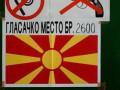 Украина на полгода ввела безвизовый режим для македонцев
