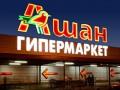 В России сеть гипермаркетов Ашан подала в суд на Россельхознадзор