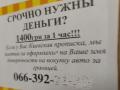 За что украинцам будут выдавать 1400 грн в час: Новая схема афер
