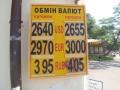 Гривна усилила рост: Курс валют на 10 июня