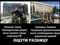 Чеченской войне 20 лет: чем АТО отличается от конфликта на Кавказе