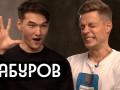 Как отреагировали зрители на новый выпуск шоу вДудь