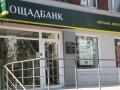 Спор за имя: Ощадбанк проиграл в суде российскому Сбербанку