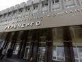 Укрэнерго потратит 1,5 млн евро на юристов для судов по активам в Крыму