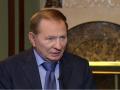 Кучма о минских переговорах: боевики требовали сдать Дебальцево