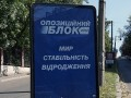 Оппоблок обещает превратить Днепропетровскую область в