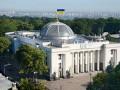 Антикоррупционный проект заблокирован Верховной Радой