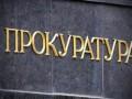 Прокуратура обжалует решение об освобождении Лозинского