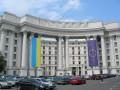 Украина направила ноту протеста РФ из-за ситуации на Донбассе