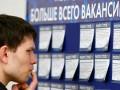 Украинцы ищут работу по полгода - опрос