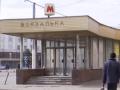 Закрытие метро в Днепре: Реакция людей