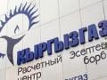 Кыргызстан предлагает Газпрому купить свою газовую компанию за один доллар