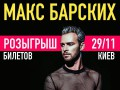Bigmir)net подарит билеты на восхитительное шоу Макса Барских в Киеве