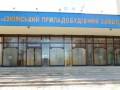 Завод Укроборонпрома подозревают в закупке оптики из России