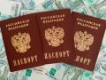 В 2020-м паспорта РФ получили более 400 тысяч украинцев