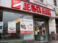 ФГВФЛ назвал условия возвращения крупных вкладов в Дельта Банке