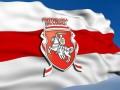 На здании мэрии Львова появился флаг Беларуси